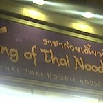 Riding Kuliner,… menikmati Roasted Duck Noodle… at King of Thai Noodle SF …!!!