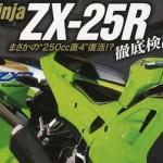 Gonjang-Ganjing Kawasaki Ninja 250 4 cylinder,… dibanderol diatas Rp. 100 jeti … yaaagh wassalam …??? (2)